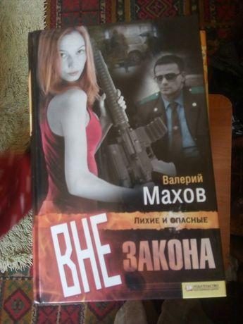 Продам книгу Валерий Махов