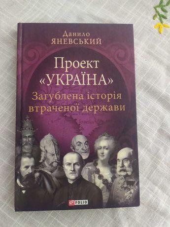 """Д. Яневський «Проект """"Україна"""": загублена історія втраченої держави»"""