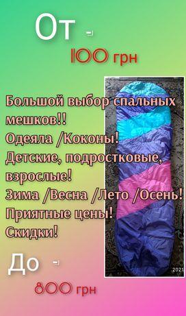 Спальный мешок.Спальник.Одеяла. Конверты.Зима /Лето. Взрослые/дети.
