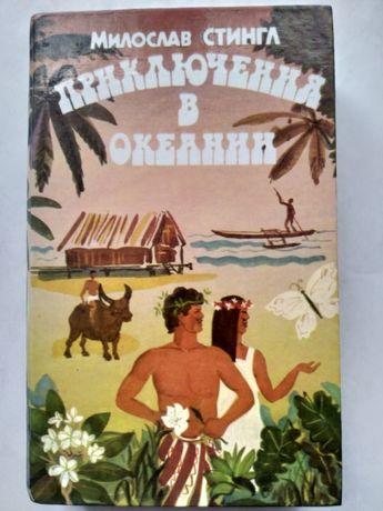 Милослав Стингл, Приключения в Океании, путешествия, острова, океан