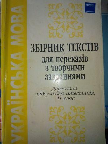 Збірник текстів для переказів з творчим завданням ДПА, сборник текстов