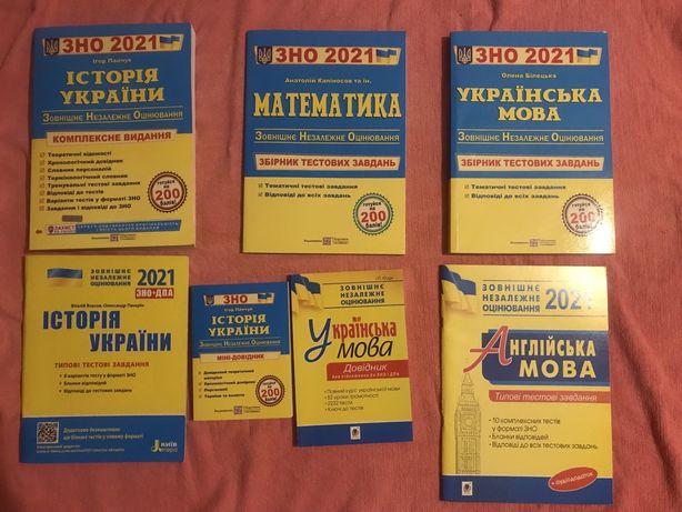Книги для ЗНО