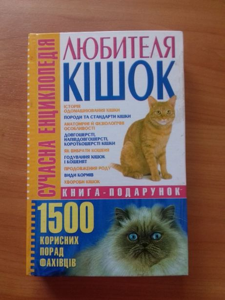 Книга Сучасна енциклопедія любителя кішок