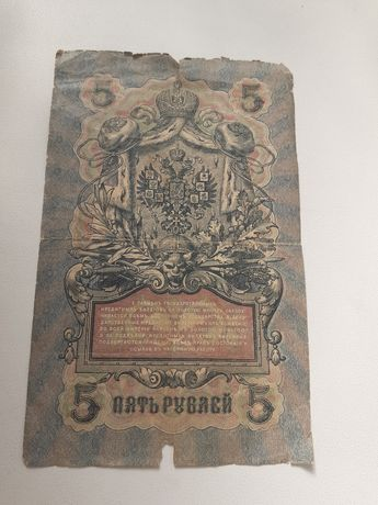 5 рублей 1909 в нормальном состоянии