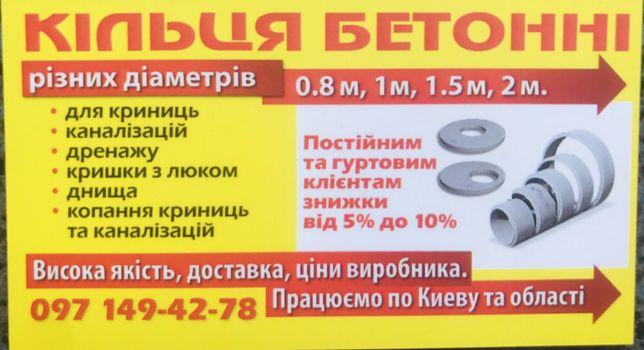 ЖбКольца бетонные Вышгород 0.8, 1м, 1.5, 2м, крышки и днища. Доставка.