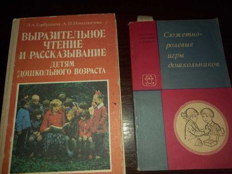 Комплект книг для д/сада