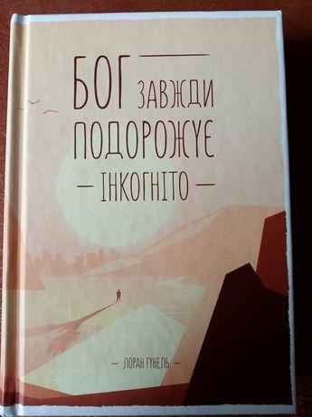 """Книга """" Бог завжди подорожує інкогніто"""""""