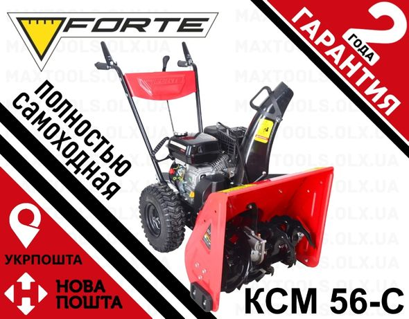 Снегоуборщик FORTE КСМ 56-С Снегоуборочная машина AL-KO NAC Stiga MTD)