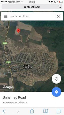 Продам земельный участок 2 га в Русской Лозовой
