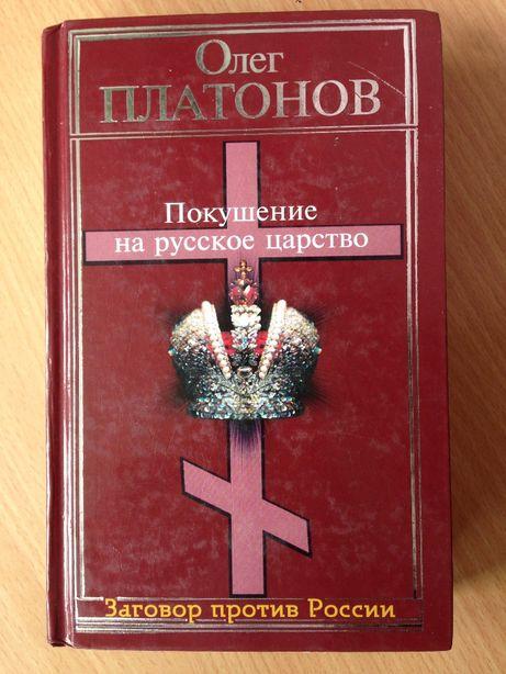 Покушение на русское царство | Заговор против России | Платонов О.А.