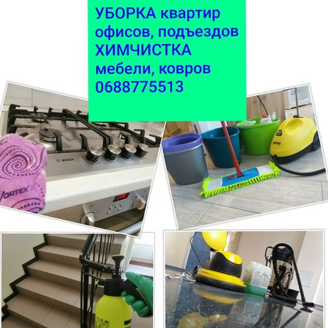 Уборка квартир/Ремонта/Подъезда/Офиса/МойкаОкон/ХИМЧИСТКА мебелиДивана