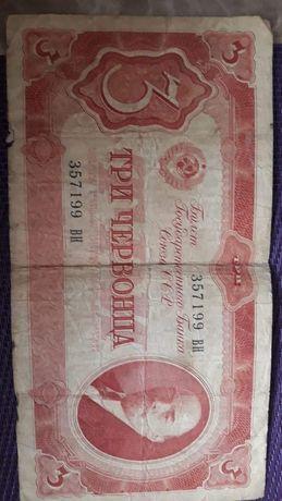 Червонцы 1937года