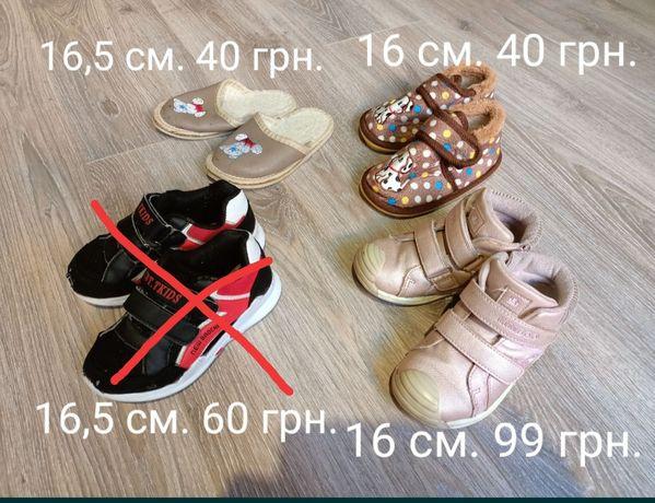 16 - 16,5 см Демисезонные ботинки, кроссовки, домашние тапочки