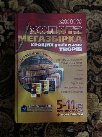 Золота мегазбірка 2009 кращих учнівських творів 5-11