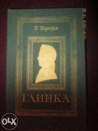 Глинка, роман - Б.Вадецкий