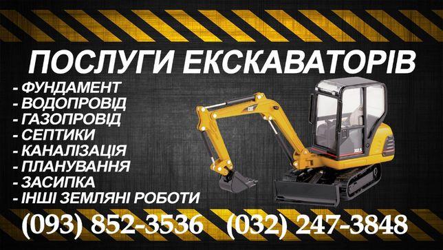 Екскаватор, Міні-Екскаватор від 450грн. - є ПДВ; Послуги (Оренда).