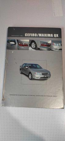 Книга по ремонту NISSAN Maxima QX, Cefiro, с 1998 по 2002 г., бензин