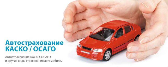 Страховка-автогражданка! Самые низкие цены! (ОСАГО, КАСКО)