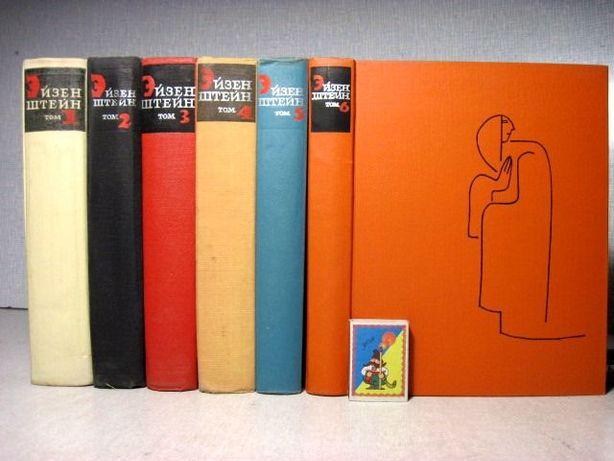 Эйзенштейн Избранные произведения в 6 томах Собрание сочинений 1964