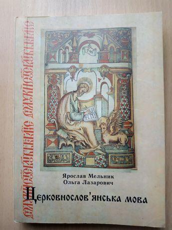 Книга Церковнослов'янська мова Я.Мельник, О. Лазарович