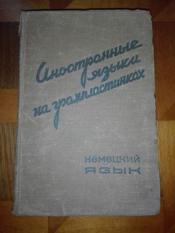 Иностранный язык на грампластинках. Немецкий язык, 1940