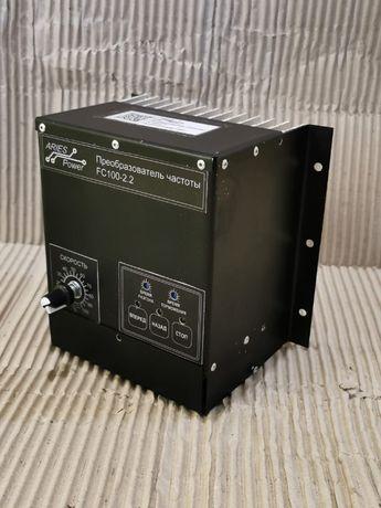 Преобразователь частоты, частотник ARIES Power 2.2 кВт