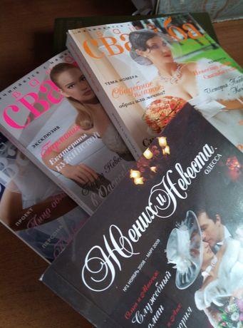 Журналы свадебные