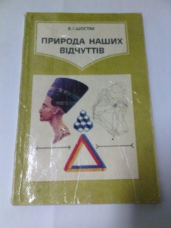 Книга Природа наших вiдчуттiв