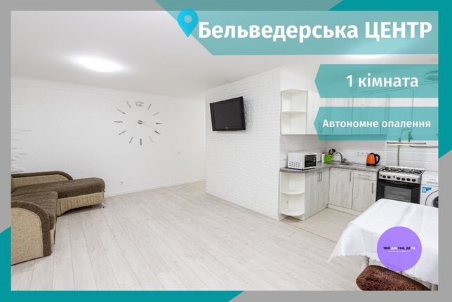 1 кімнатна квартира ЦЕНТР Бельведерська