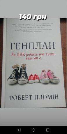 """Продаю книгу! Роберт Пломін """"Генплан.Як ДНК робить нас тими,ким ми є"""""""