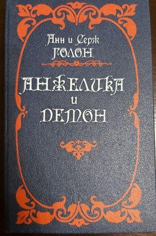 Анн и Серж Голон-Анжелика и демон