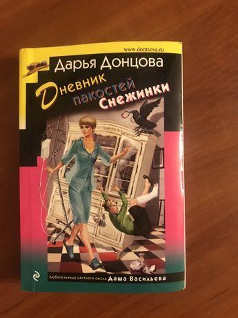 Книга Дарья Донцова Дневник пакостей Снежинки