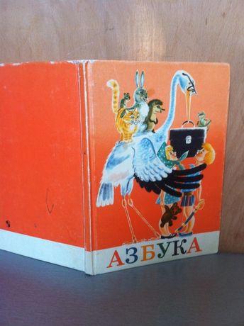 Азбука 1985, Дрезден, новая внутри. Учебник книга СССР