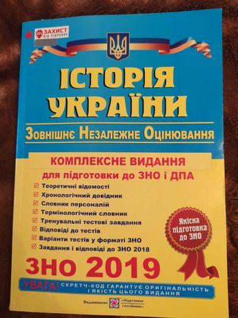 Продам посібники для підготовки до ЗНО
