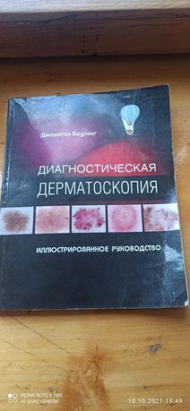 Диагностическая дерматология