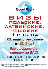 Страхование для визового центра,Страховка для Визы в Польшу Чехию,Литв