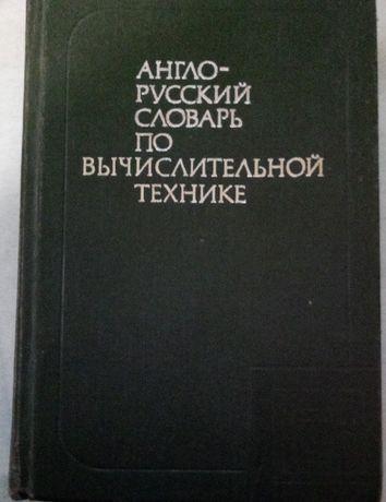 Англо-русский словарь по вычислительной технике.
