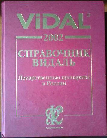 Справочник Видаль 2002