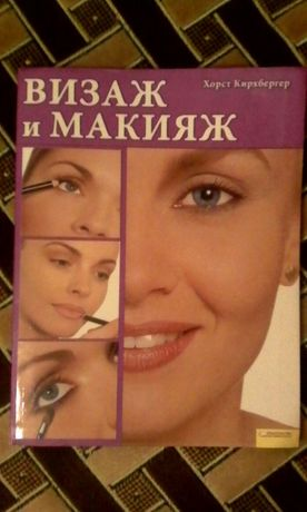 "Книга "" визаж и макияж"""