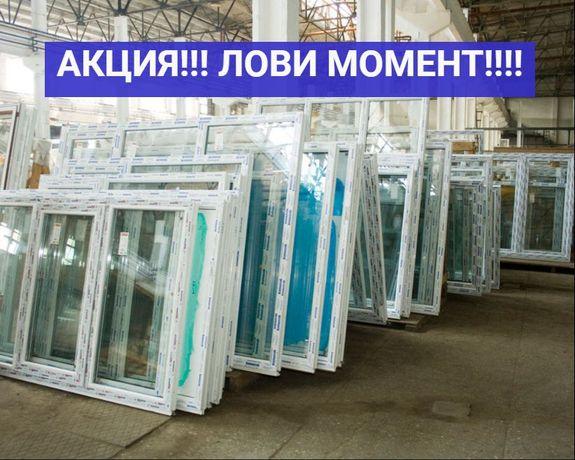 АКЦИЯ ! Пластиковые окна, балконы, двери от производителя. Лучшая цена