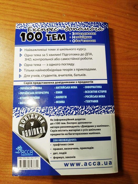 Експрес-допомога Всесвітня історія 100 тем. Одесса - изображение 1