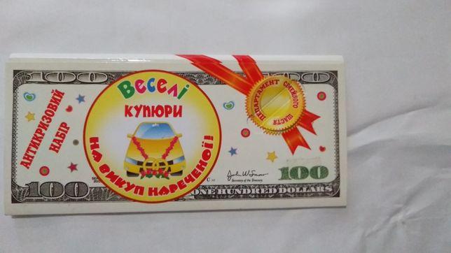 """Сувенирные деньги """"Веселые купюри на выкуп невесты"""" в конверте."""