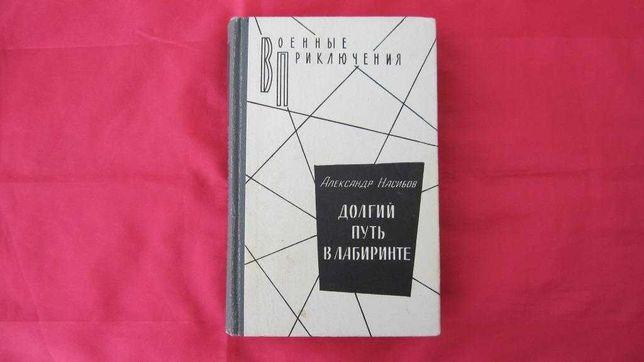 Книга о разведчиках Военные приключения Долгий путь в лабиринте роман