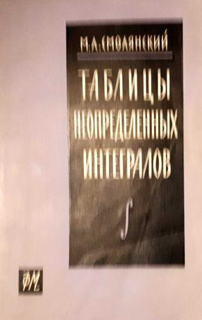 Смолянский М.Л. Таблицы неопределенных интегралов