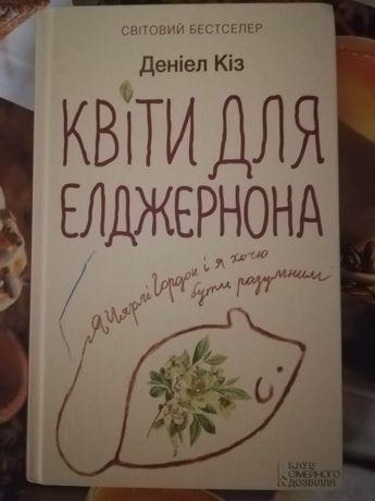Художня книга Квіти для Елджернона
