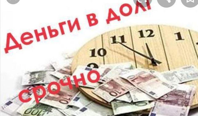 Получу деньги в кредит на долгий срок под залог дома.