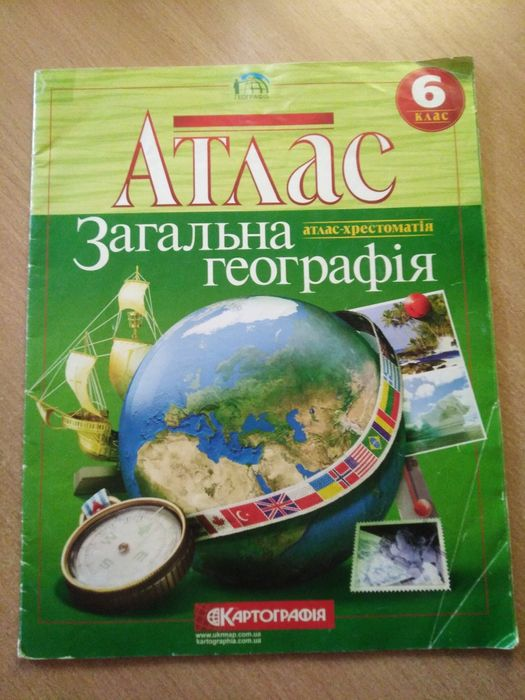 Атлас з географії для 6 класу. Атлас по географии для 6 класса. Каменское - изображение 1