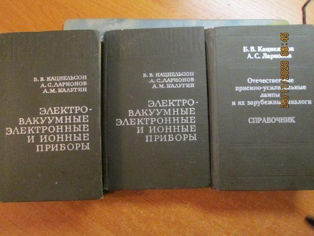 б.в.кацнельсон, а.с.ларионов. электро-вакуумные приборы