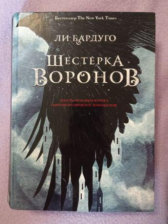 шестерка воронов Ли Бардуго книга
