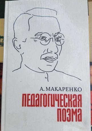 Педагогическая поэма А. Макаренко